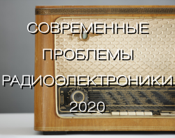 Продлена регистрация на XXII Всероссийскую научно-техническую конференцию «Современные проблемы радиоэлектроники»
