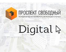 XVI Международная студенческая онлайн-конференция «Проспект Свободный — 2020»