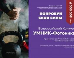 баннер_Умник Фотоника