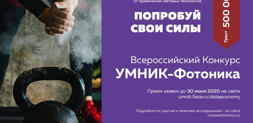 Объявлен конкурс «УМНИК – Фотоника» в рамках программы «УМНИК» от Фонда содействия инновациям
