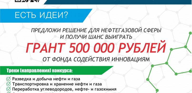 Продолжается прием заявок на конкурс «УМНИК – Цифровой нефтегаз» в рамках программы «УМНИК» от Фонда содействия инновациям