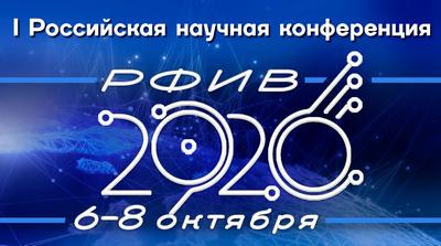 I Российская научная конференция «РАДИОФИЗИКА, ФОТОНИКА И ИССЛЕДОВАНИЕ СВОЙСТВ ВЕЩЕСТВА»