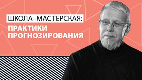 Вебинар «Эффективные траектории движения молодых учёных Сибири в период Кризиса 2020 года»