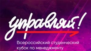 upravlyay_0