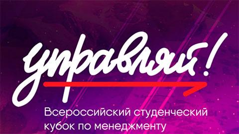 Открыта регистрация на Всероссийский молодёжный кубок по менеджменту «Управляй!»