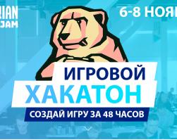В Красноярске состоится хакатон SIBERIAN GAME JAM