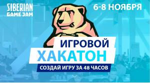 Siberian-game-jam-2020