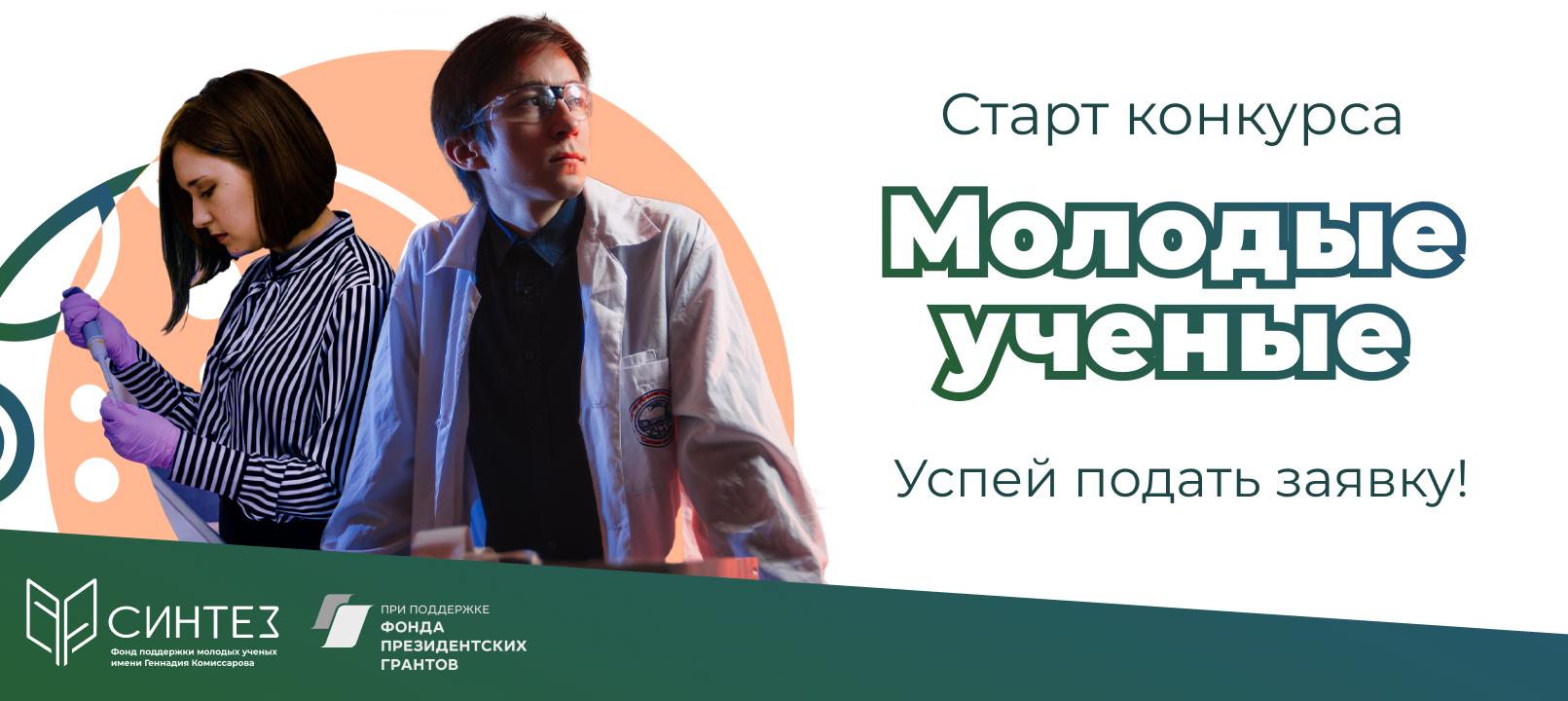 баннер конкурса Молодые ученые