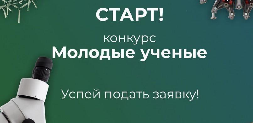 Объявлен конкурс для студентов и аспирантов «Молодые ученые»