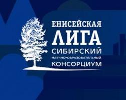 Большой лекторий «Енисейской лиги» в СФУ пройдёт в онлайн