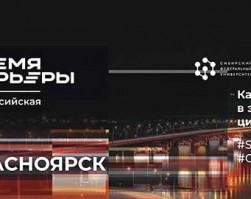 В СФУ пройдёт онлайн-ярмарка вакансий