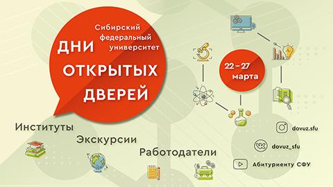 Дни открытых дверей в Сибирском федеральном университете