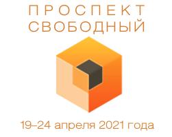 Итоги работы XVII Международной студенческой конференции «Проспект Свободный — 2021». Обновление 28.04.2021