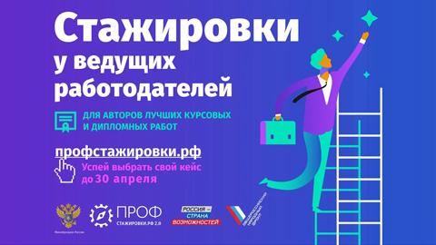 Продолжается приём заявок на конкурс студенческих работ «Профстажировки 2.0»