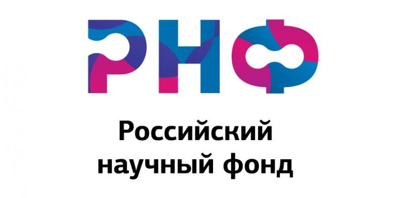 Вебинар об участии в новых конкурсах Российского научного фонда