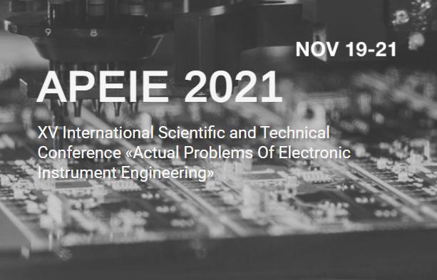 XV Международная научно-техническая конференция «Актуальные проблемы электронного приборостроения»