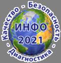 XVIII Международная научно-практическая конференция «Инновационные, информационные и коммуникационные технологии» (ИНФО–2021)