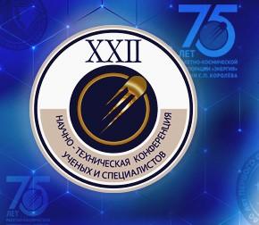 XXII Научно-техническая конференция ученых и специалистов пройдет в ПАО «Ракетно-космическая корпорация «Энергия» имени С.П. Королёва»