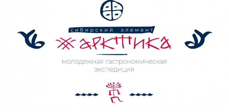 В СФУ пройдёт серия мастер-классов «Туристический потенциал территорий севера Красноярского края: развитие проектов в сфере внутреннего туризма»