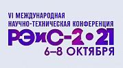 VI Международная научно-техническая конференция «Радиотехника, электроника и связь»
