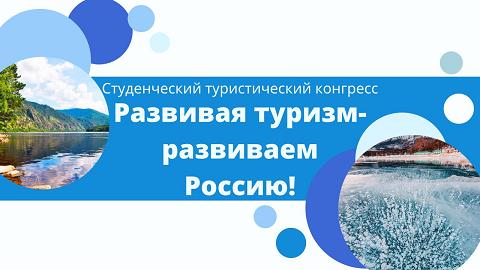 Национальная программа студенческого туризма в СФУ