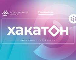 Студенты и аспиранты ИИФиРЭ примут участие в хакатоне разработчиков «Енисейская Сибирь. Индустрия 4.0»