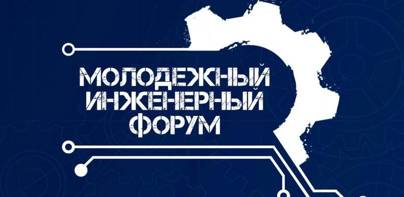 В Красноярске пройдет «Молодежный инженерный форум»