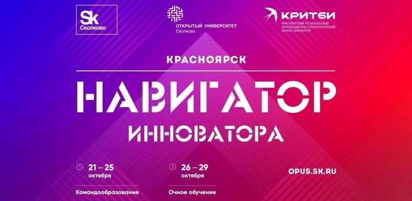 Продолжается прием заявок на программу поддержки инновационной деятельности «Навигатор инноватора. Красноярск»