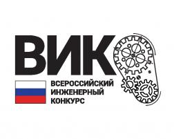 Стартует VII Всероссийский инженерный конкурс среди студентов и аспирантов