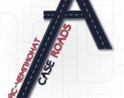 Kejs-chempionat-Case-Roads